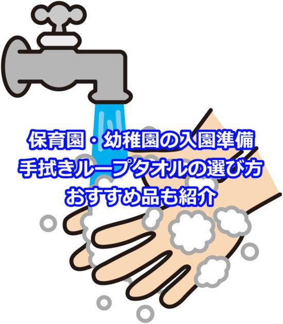 入園準備のループ付タオルの選び方まとめ買いがおすすめ