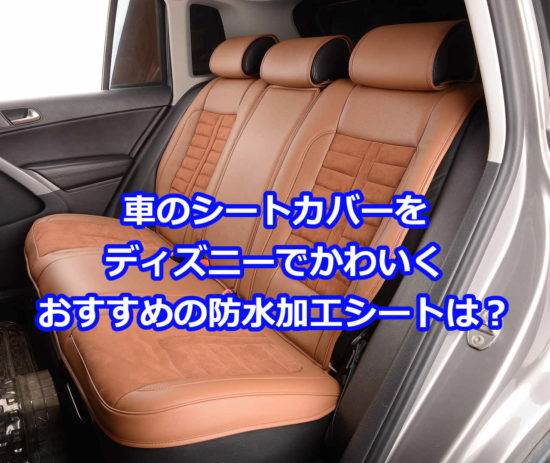 車のカーシートカバー、防水機能でかわいいものは?