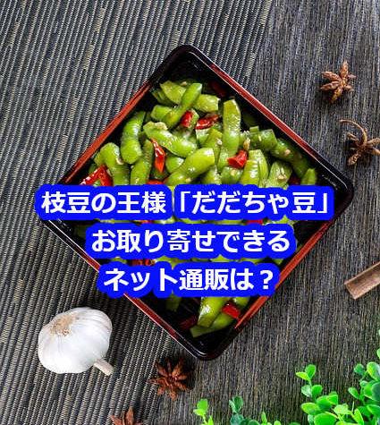 だだちゃ豆は枝豆の王様ネット通販可能