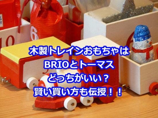 木製トレインはBRIOとトーマスどっち?