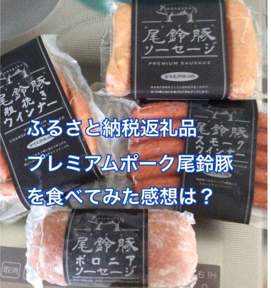ふるさと納税宮崎県都農町の肉加工品尾鈴豚の口コミ評判は?