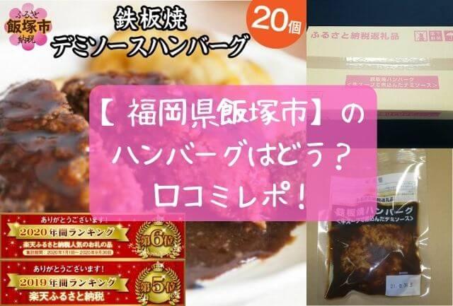 ふるさと納税【福岡県飯塚市】ハンバーグはおすすめ?口コミレポ!