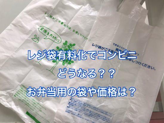 レジ袋有料化でコンビニの弁当や袋詰めはどうなる?