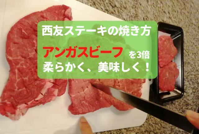 西友ステーキの焼き方※アンガスが3倍柔らかく美味しくなる!