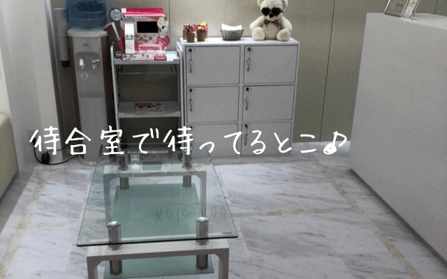 恋肌 口コミ 体験レビュー 待合室