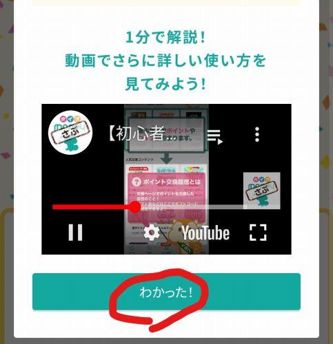 モッピー登録方法 「わかった!」ボタンを押せば、その動画を見たことになる