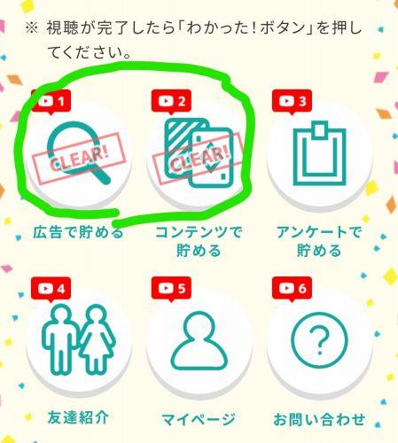 モッピー登録方法 それぞれの動画が「Clear!」