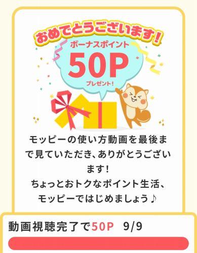 モッピー登録方法 おめでとうございます!ボーナスポイント50Pプレゼント!