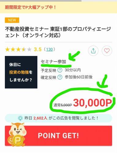モッピー セミナーに参加するだけで30000ポイント(3万円分)