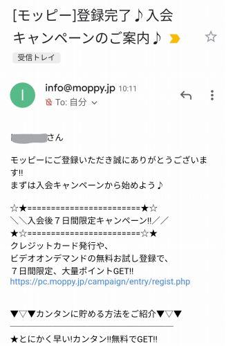 モッピー登録方法 「モッピー登録完了♪入会キャンペーンのご案内」メール
