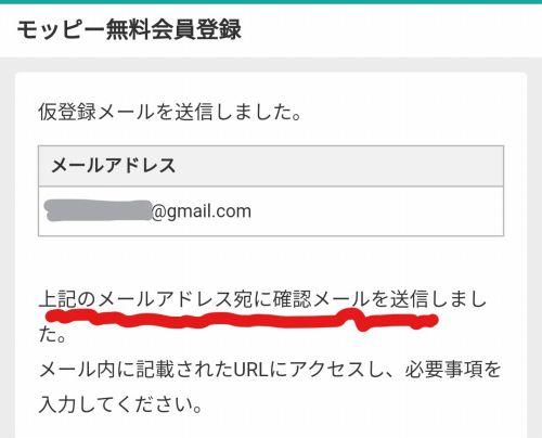 モッピー登録方法 仮登録メールを送信