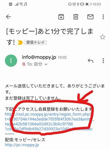 モッピー登録方法 確認メール