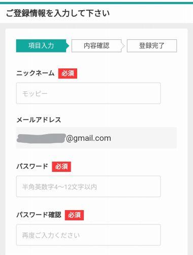 モッピー登録方法 登録情報の入力