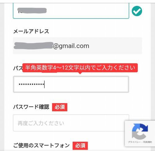 モッピー登録方法 メールアドレス、パスワードを入力