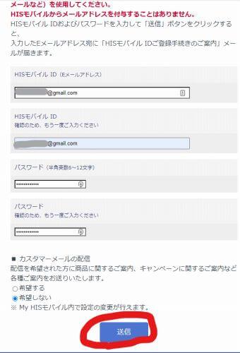 HISモバイルのID登録 Eメールとパスワードを入力