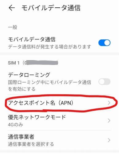 HISモバイルかけ放題の評判 APN設定 アクセスポイント名(APN)