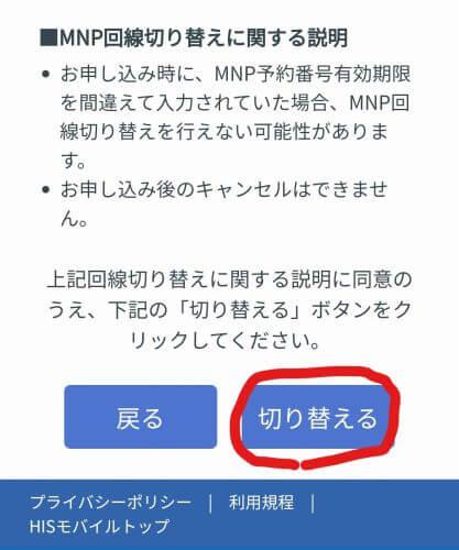 HISモバイルかけ放題の評判 MNP回線の切り替え 切り替えボタン