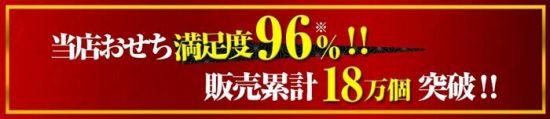 匠本舗おせち 顧客満足度96%
