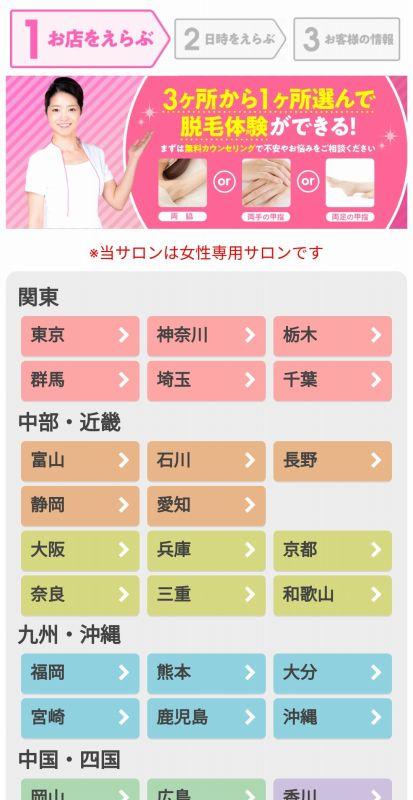 脱毛ラボ 予約 都道府県を選ぶページ