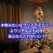 本物みたいなクリスマスツリーでリアル感を演出
